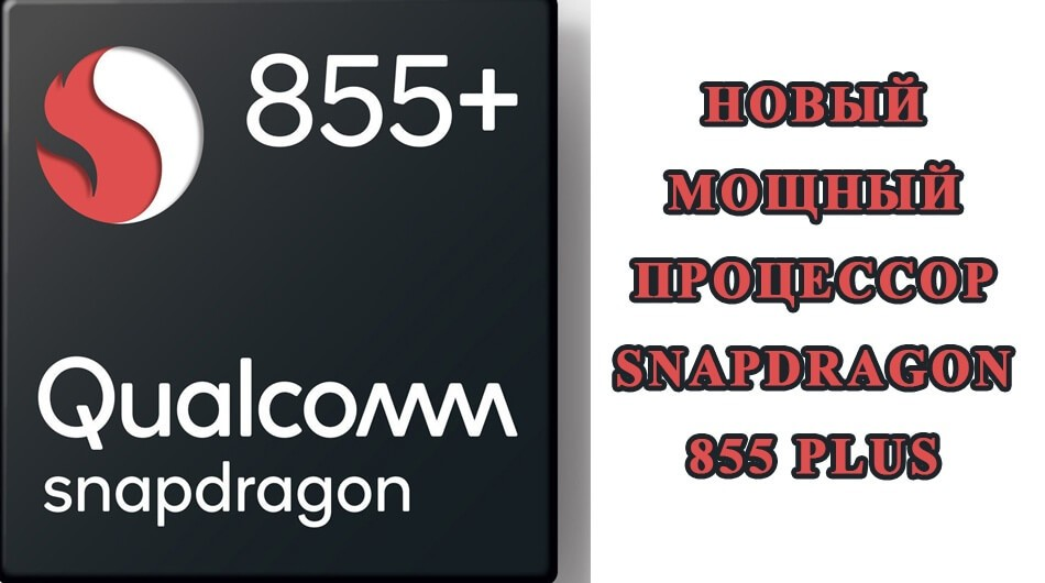 Snapdragon 855 Plus